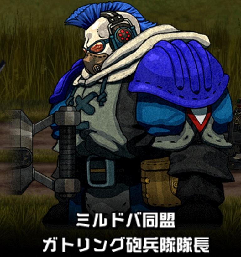 ガトリング砲兵隊長[MA]
