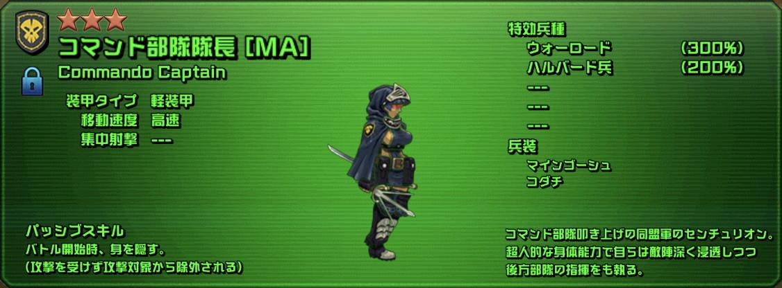 コマンド部隊隊長[MA]