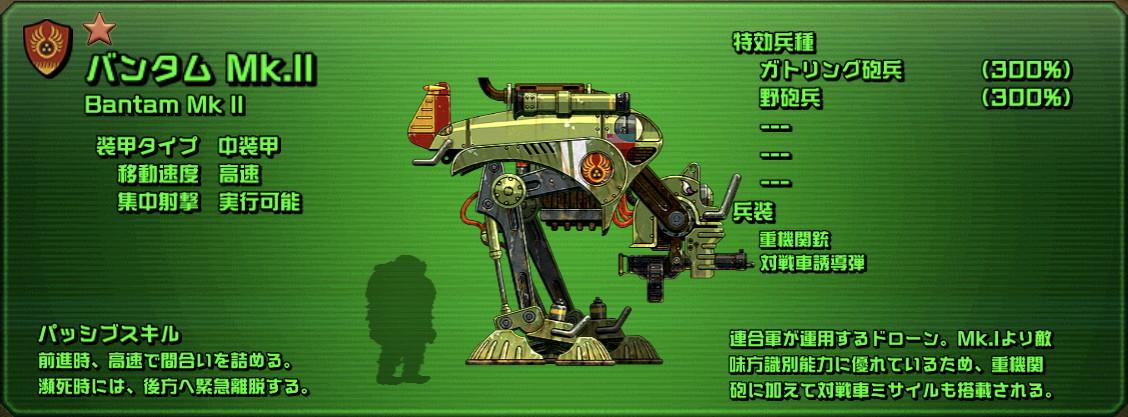 バンタム Mk.II[AC]