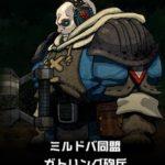 ガトリング砲兵[MA]