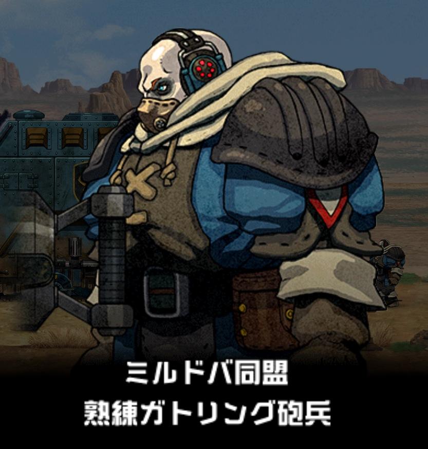 熟練ガトリング砲兵[MA]