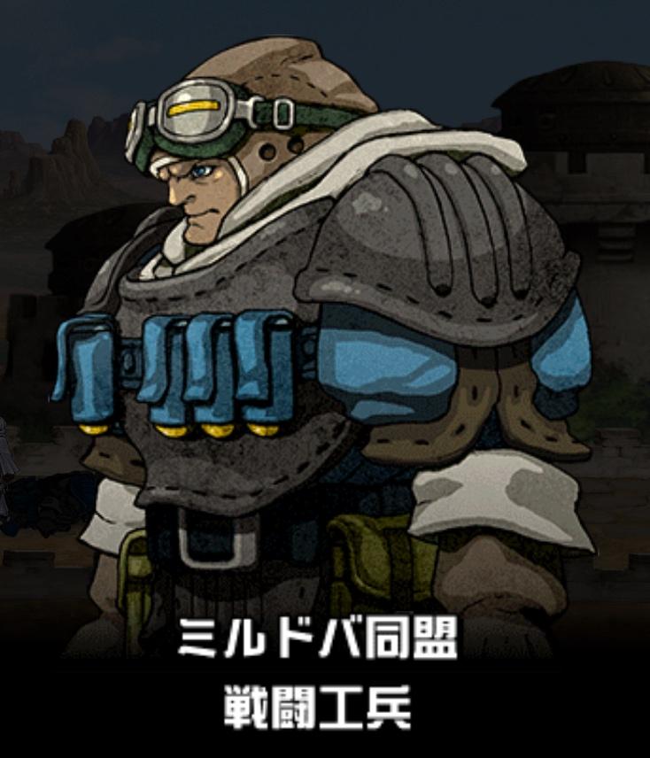 戦闘工兵[MA]