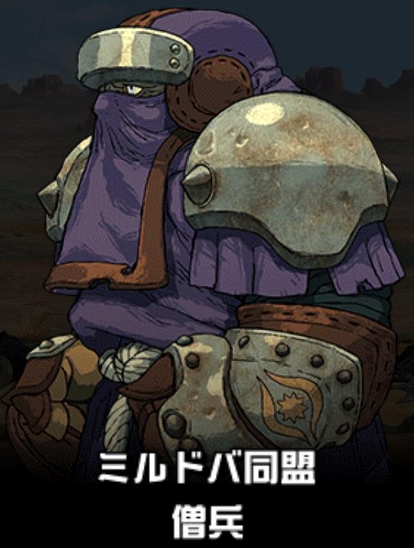 僧兵隊[MA]